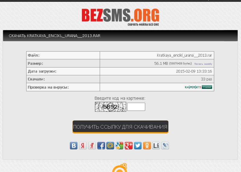 http://pelih-ev.narod.ru//x-images/ssa/fchange/bezsms01.png