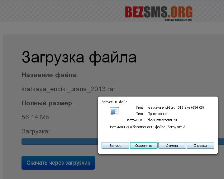http://pelih-ev.narod.ru//x-images/ssa/fchange/bezsms03.png